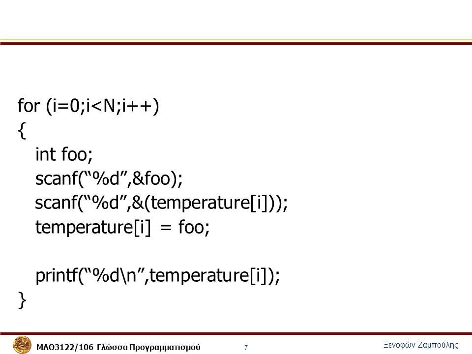 for (i=0;i<N;i++) { int foo; scanf( %d ,&foo); scanf( %d ,&(temperature[i])); temperature[i] = foo;
